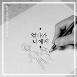엔딩 감동영상편지 1